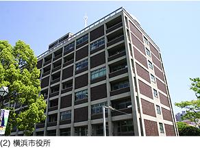 (2)横浜市役所