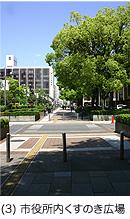 (3)市役所内くすのき広場