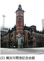 (2)横浜市開港記念会館